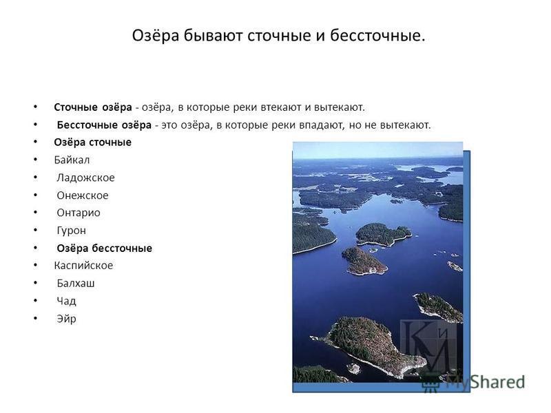 Озёра бывают сточные и бессточные. Сточные озёра - озёра, в которые реки втекают и вытекают. Бессточные озёра - это озёра, в которые реки впадают, но не вытекают. Озёра сточные Байкал Ладожское Онежское Онтарио Гурон Озёра бессточные Каспийское Балха