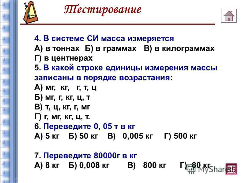 Тестирование 1. Масса – это А) свойство тела Б) физическая величина В) явление 2. Инертность – это А) свойство тела Б) физическая величина В) явление 3. Масса характеризует А) гравитационные свойства тела Б) инертные свойства тела В) А,Б – все выше п