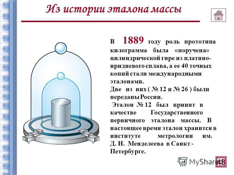 Результатом ее работы стало создание Метрической системы мер. Система была основана на двух основных единицах – единице длины (метр) и единице массы (килограмм). За единицу массы – килограмм приняли массу 1 дм 3 (1 литр) воды, взятой из реки Сены, пр