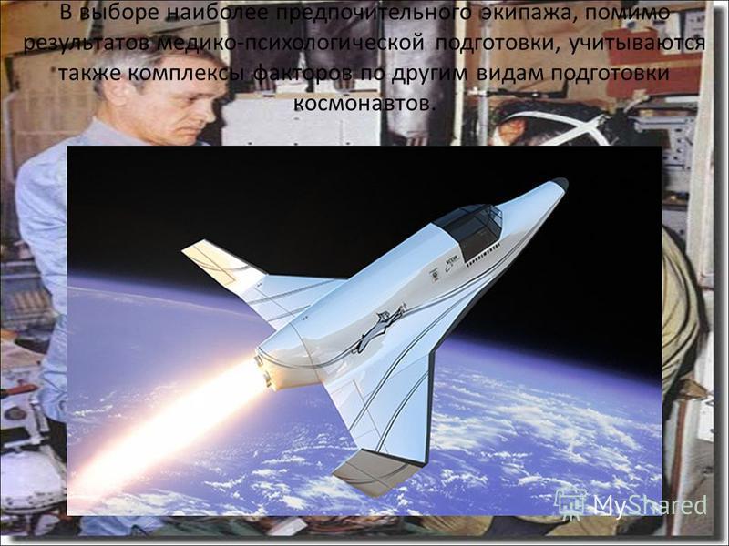 В выборе наиболее предпочтительного экипажа, помимо результатов медико-психологической подготовки, учитываются также комплексы факторов по другим видам подготовки космонавтов.