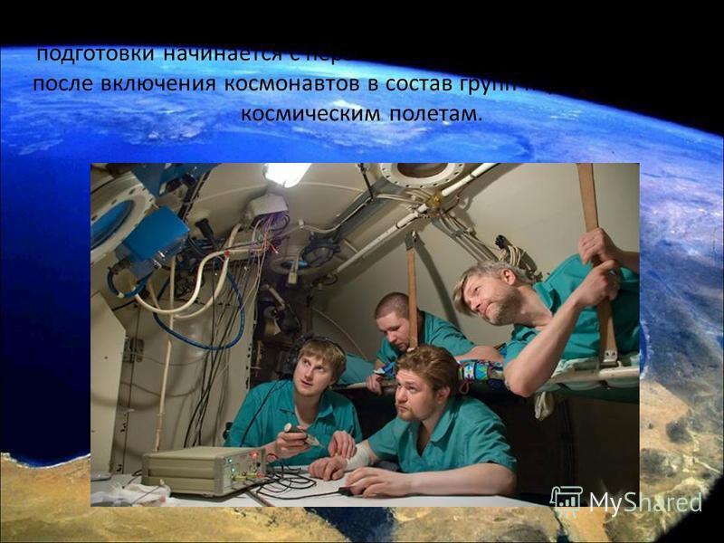 Медико-психологическая подготовка на этапе обще космической подготовки начинается с первичного отбора и заканчивается после включения космонавтов в состав групп подготовки их к космическим полетам.
