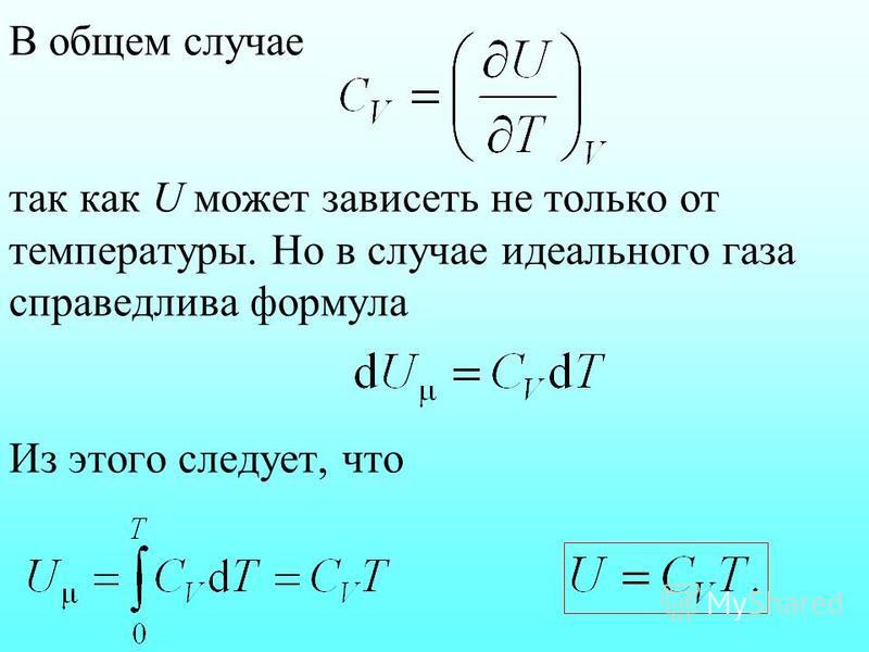 В общем случае так как U может зависеть не только от температуры. Но в случае идеального газа справедлива формула Из этого следует, что