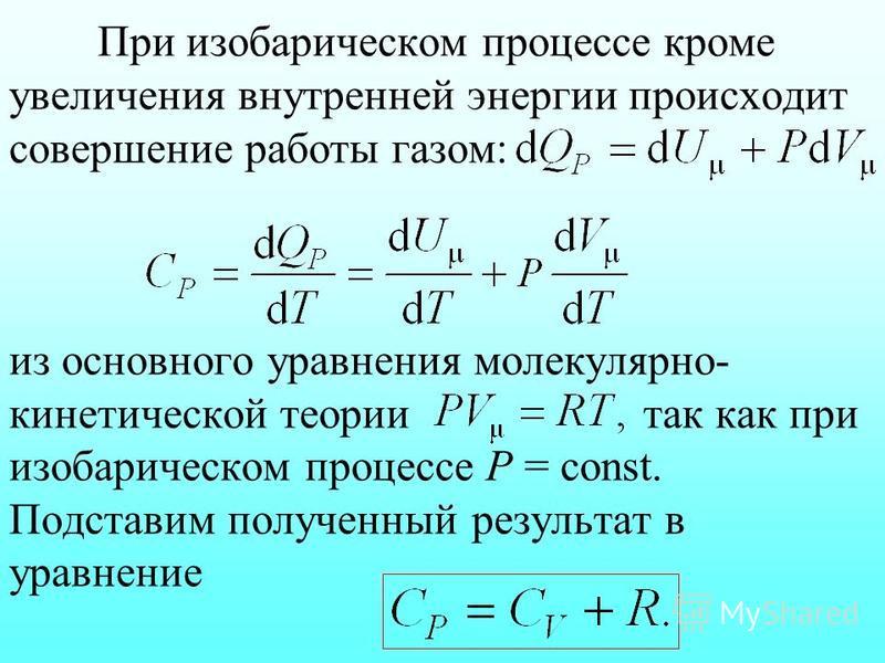 При изобарическом процессе кроме увеличения внутренней энергии происходит совершение работы газом: из основного уравнения молекулярно- кинетической теории так как при изобарическом процессе Р = const. Подставим полученный результат в уравнение