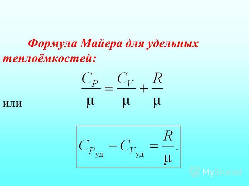 Формула Майера для удельных теплоёмкостей: или