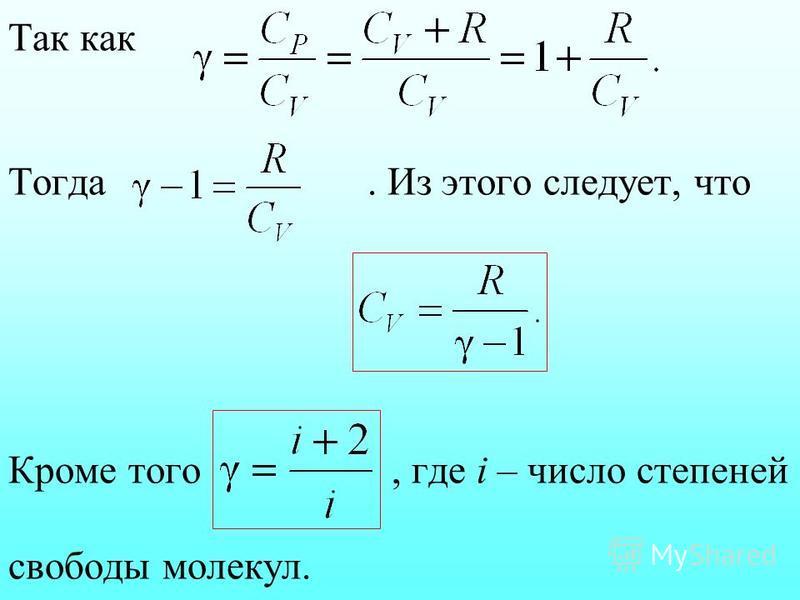 Так как Тогда. Из этого следует, что Кроме того, где i – число степеней свободы молекул.