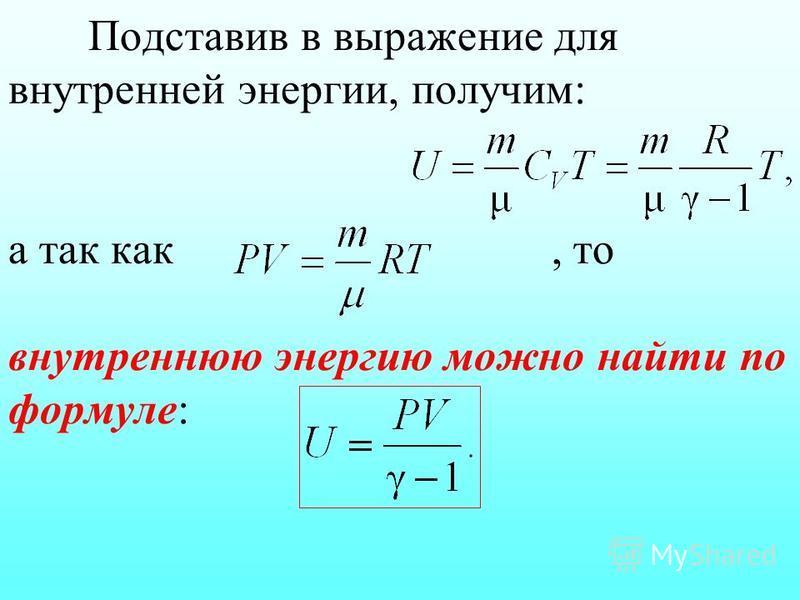 Подставив в выражение для внутренней энергии, получим: а так как, то внутреннюю энергию можно найти по формуле: