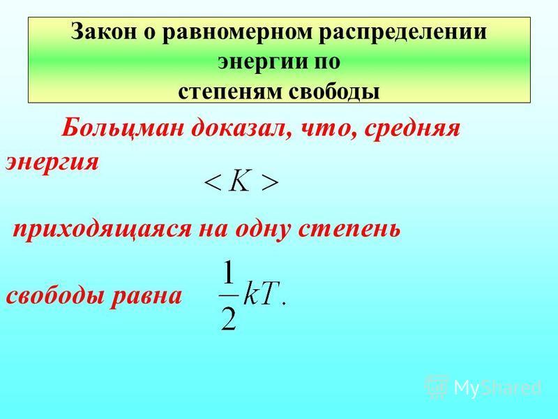 Больцман доказал, что, средняя энергия приходящаяся на одну степень свободы равна Закон о равномерном распределении энергии по степеням свободы