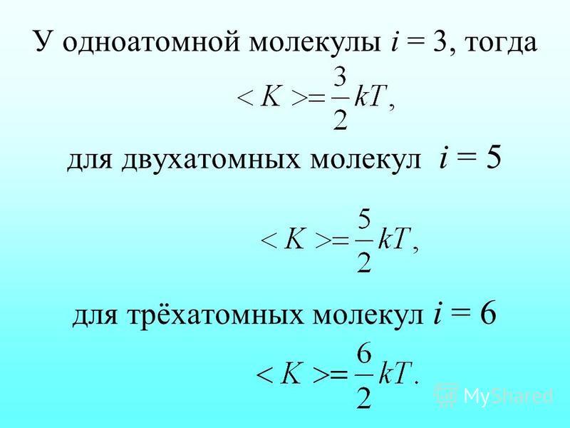 У одноатомной молекулы i = 3, тогда для двухатомных молекул i = 5 для трёхатомных молекул i = 6