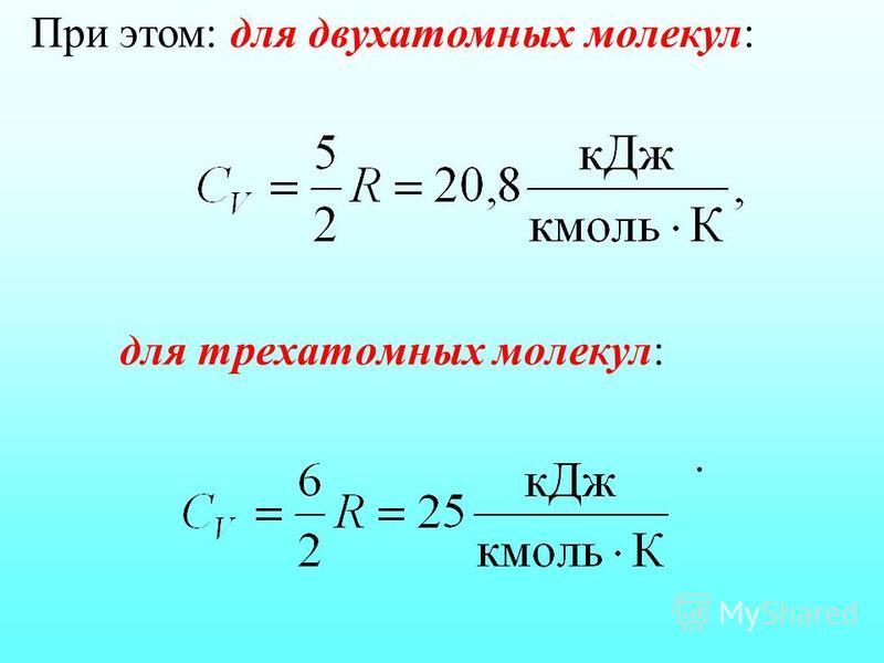 для трехатомных молекул:. При этом: для двухатомных молекул: