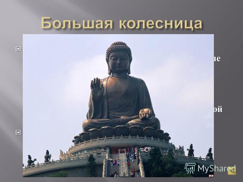 Когда с течением времени количество верующих в буддизм увеличилось, в их числе оказались не только немногие избранные, способные следовать трудному идеалу, но также масса полуубежденных людей, обращенных лишь номинально, массы, не понимавшие Пути и н