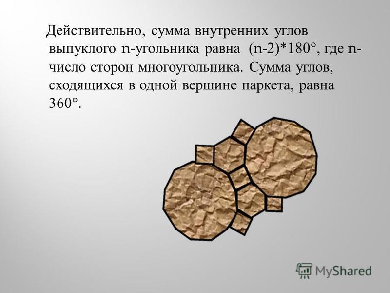Действительно, сумма внутренних углов выпуклого n- угольника равна (n-2)*180°, где n- число сторон многоугольника. Сумма углов, сходящихся в одной вершине паркета, равна 360°.
