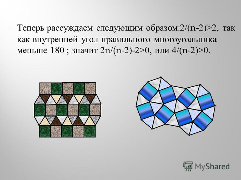 Теперь рассуждаем следующим образом :2/(n-2)>2, так как внутренней угол правильного многоугольника меньше 180 ; значит 2n/(n-2)-2>0, или 4/(n-2)>0.