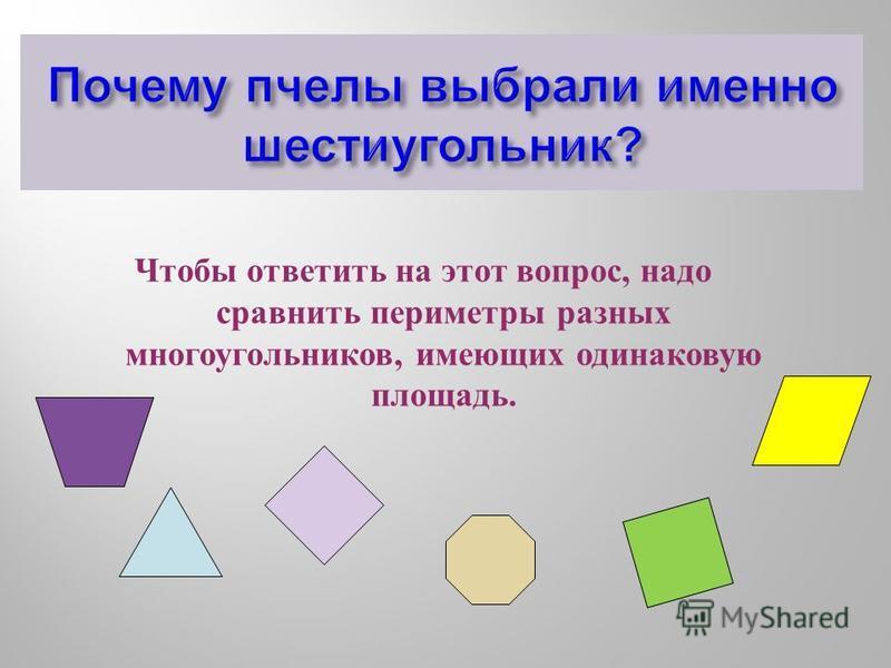 Чтобы ответить на этот вопрос, надо сравнить периметры разных многоугольников, имеющих одинаковую площадь.