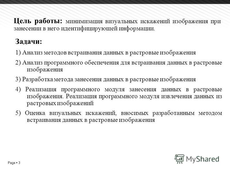 Page 3 Цель работы: минимизация визуальных искажений изображения при занесении в него идентифицирующей информации. Задачи: 1) Анализ методов встраивания данных в растровые изображения 2) Анализ программного обеспечения для встраивания данных в растро