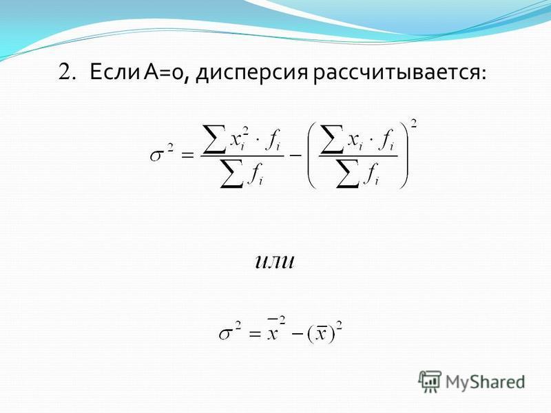 2. Если А=0, дисперсия рассчитывается:
