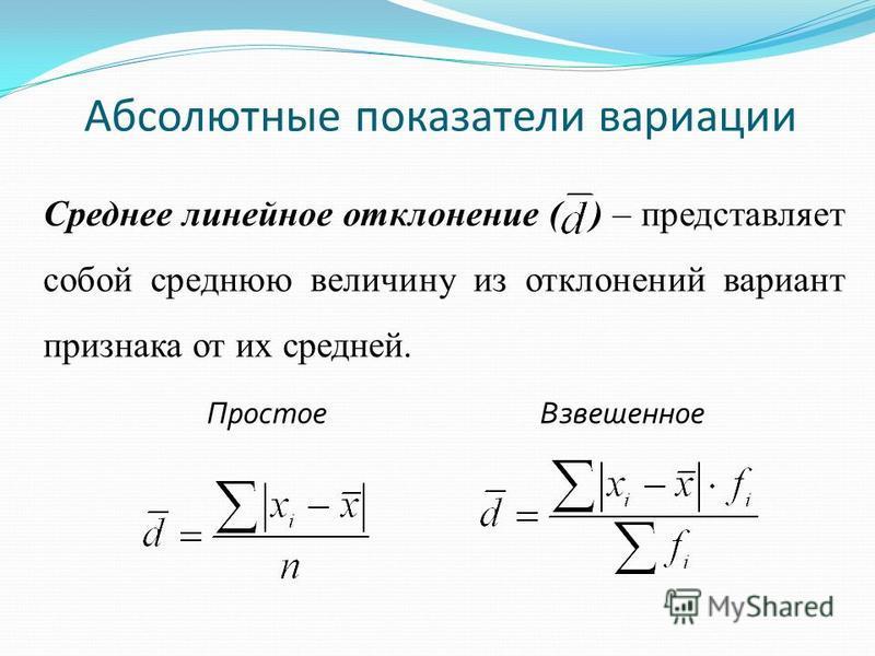 Среднее линейное отклонение ( ) – представляет собой среднюю величину из отклонений вариант признака от их средней. Простое Взвешенное