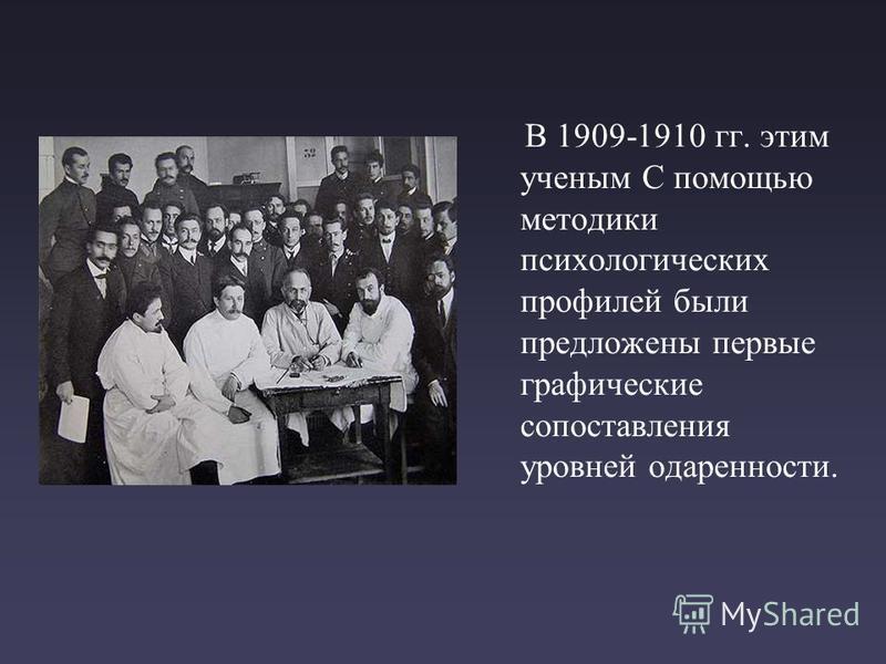 В 1909-1910 гг. этим ученым С помощью методики психологических профилей были предложены первые графические сопоставления уровней одаренности.