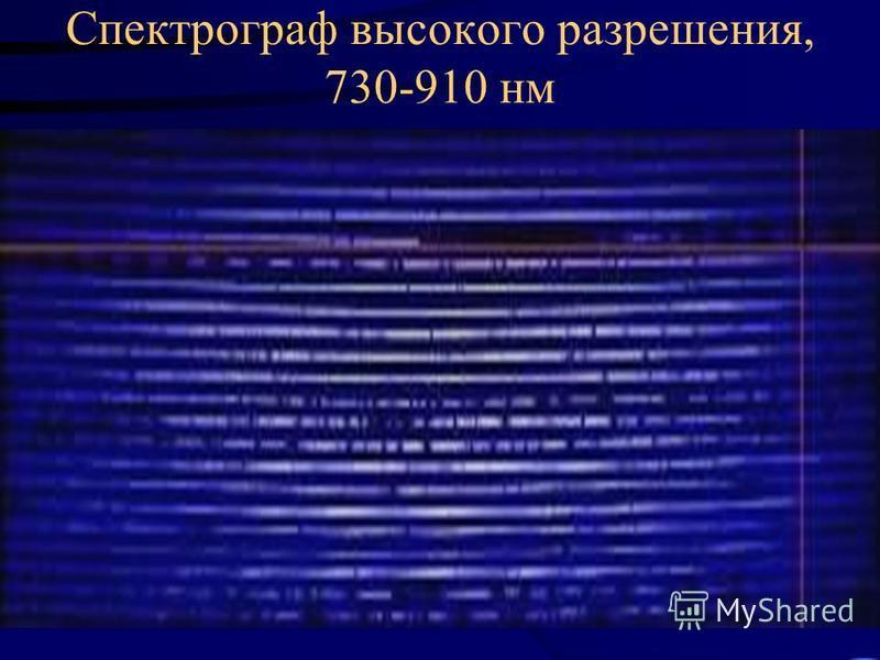Спектрограф высокого разрешения, 730-910 нм