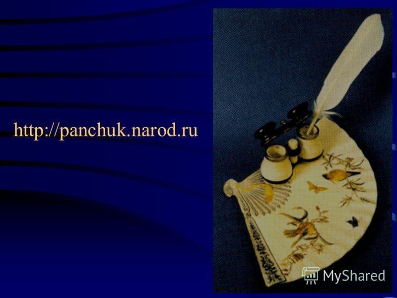http://panchuk.narod.ru