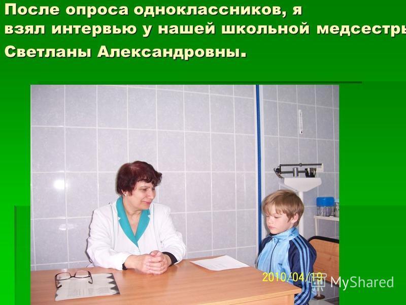 После опроса одноклассников, я взял интервью у нашей школьной медсестры Светланы Александровны.