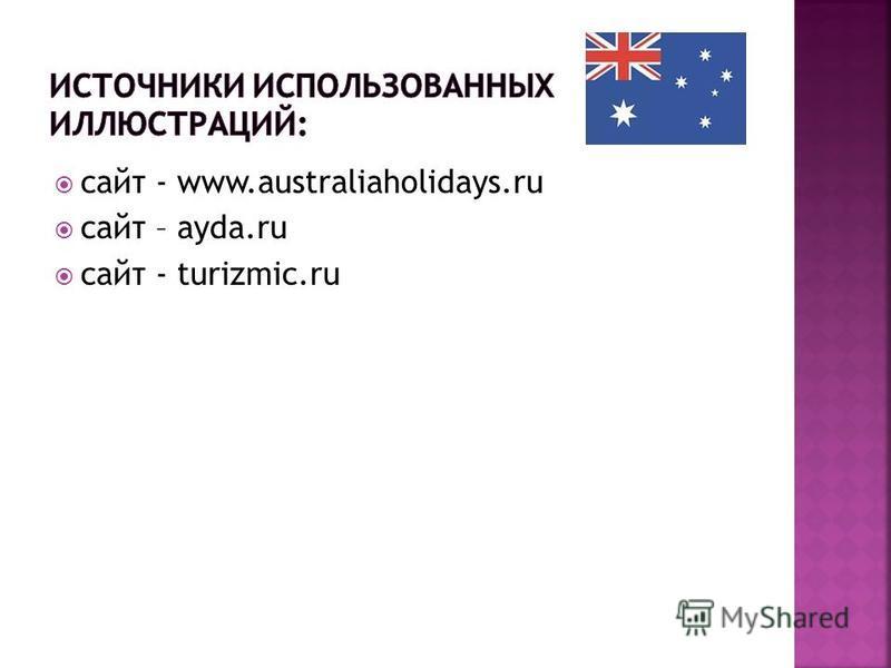 сайт - www.australiaholidays.ru cайт – ayda.ru сайт - turizmic.ru