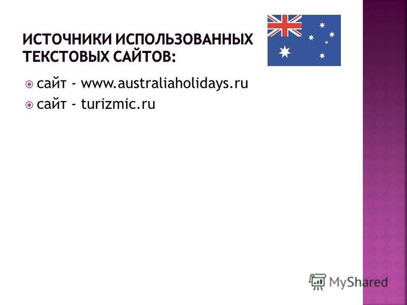 сайт - www.australiaholidays.ru сайт - turizmic.ru