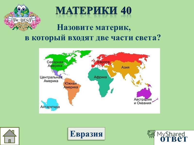 Назовите материк, в который входят две части света ? Евразия