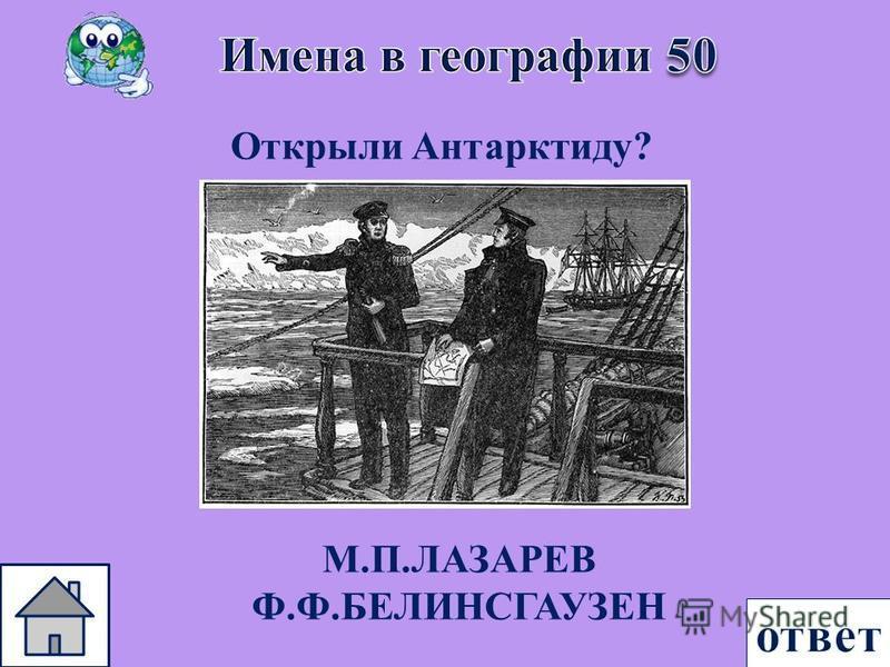 Открыли Антарктиду ? М. П. ЛАЗАРЕВ Ф. Ф. БЕЛИНСГАУЗЕН