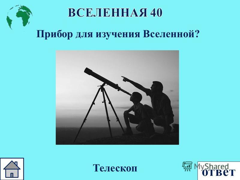 Прибор для изучения Вселенной ? Телескоп