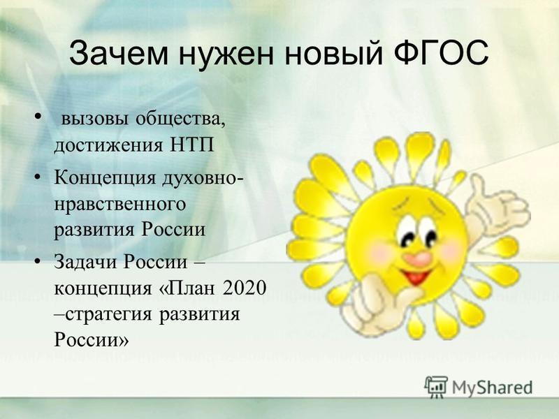 Зачем нужен новый ФГОС вызовы общества, достижения НТП Концепция духовно- нравственного развития России Задачи России – концепция «План 2020 –стратегия развития России»