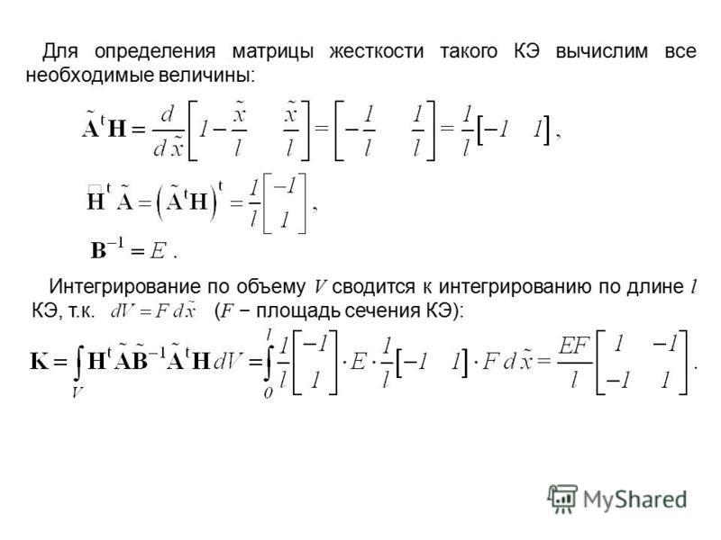 Для определения матрицы жесткости такого КЭ вычислим все необходимые величины: Интегрирование по объему V сводится к интегрированию по длине l КЭ, т.к. ( F площадь сечения КЭ):