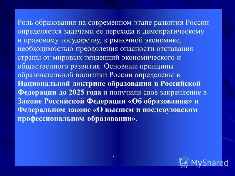Роль образования на современном этапе развития России определяется задачами ее перехода к демократическому и правовому государству, к рыночной экономике, необходимостью преодоления опасности отставания страны от мировых тенденций экономического и общ