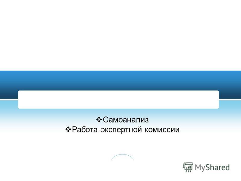 Два этапа оценки качества образования в ДОУ: Самоанализ Работа экспертной комиссии