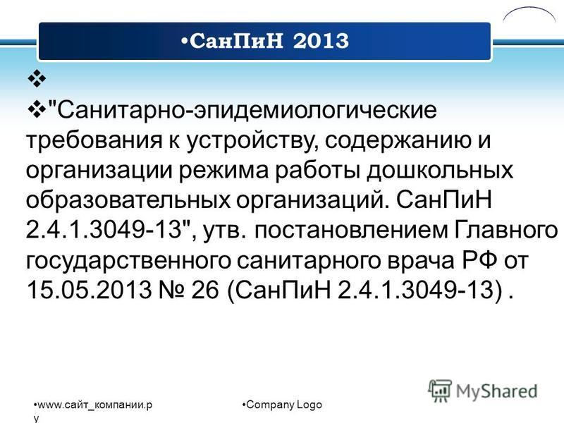 www.сайт_компании.р у Company Logo