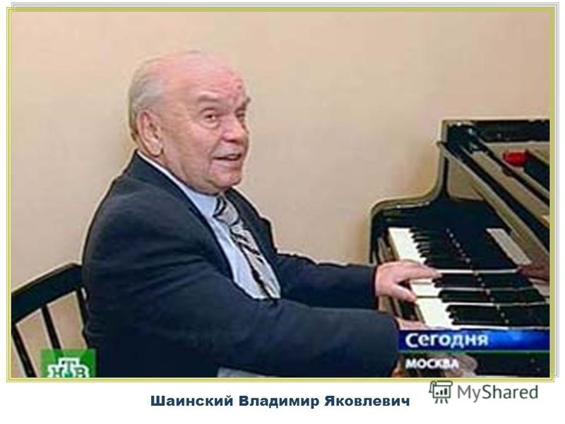 Шаинский Владимир Яковлевич