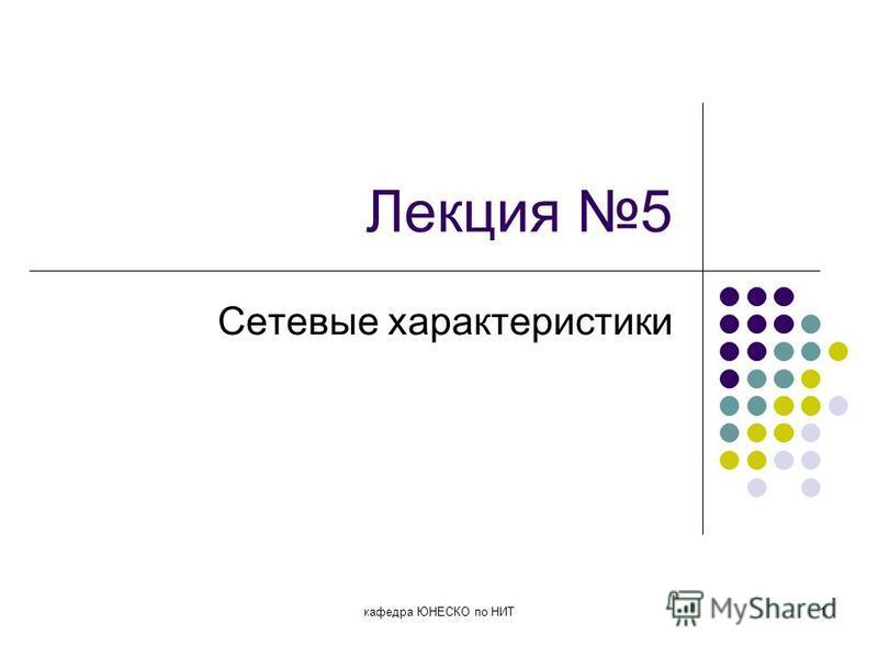 Лекция 5 Сетевые характеристики кафедра ЮНЕСКО по НИТ1