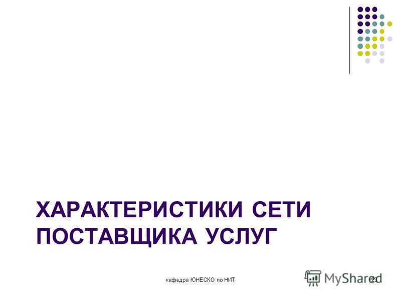 ХАРАКТЕРИСТИКИ СЕТИ ПОСТАВЩИКА УСЛУГ кафедра ЮНЕСКО по НИТ23