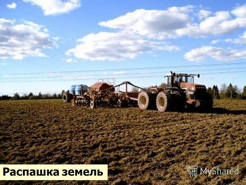Распашка земель