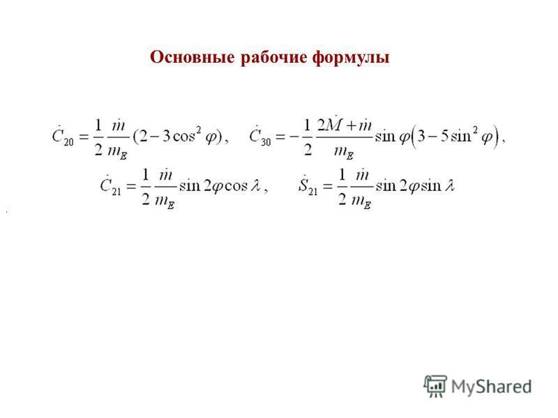 Основные рабочие формулы,