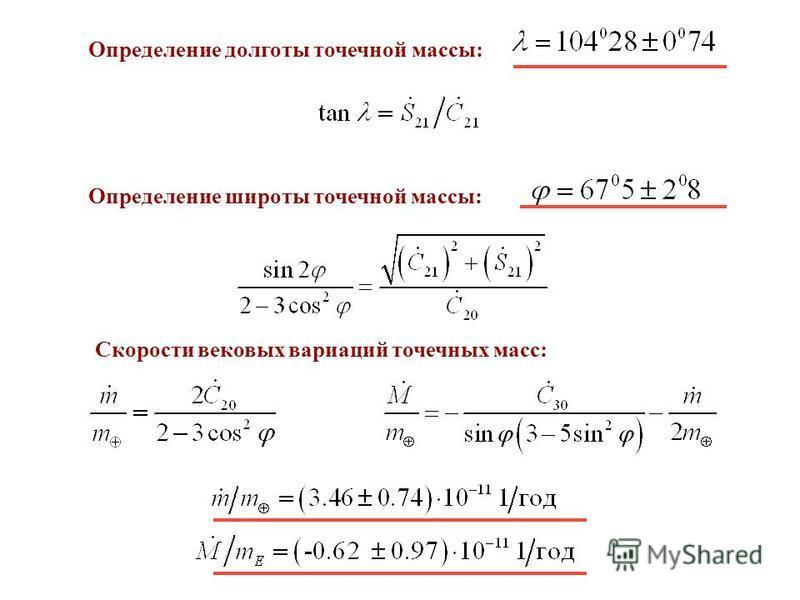 Определение долготы точечной массы: Определение широты точечной массы: Скорости вековых вариаций точечных масс: