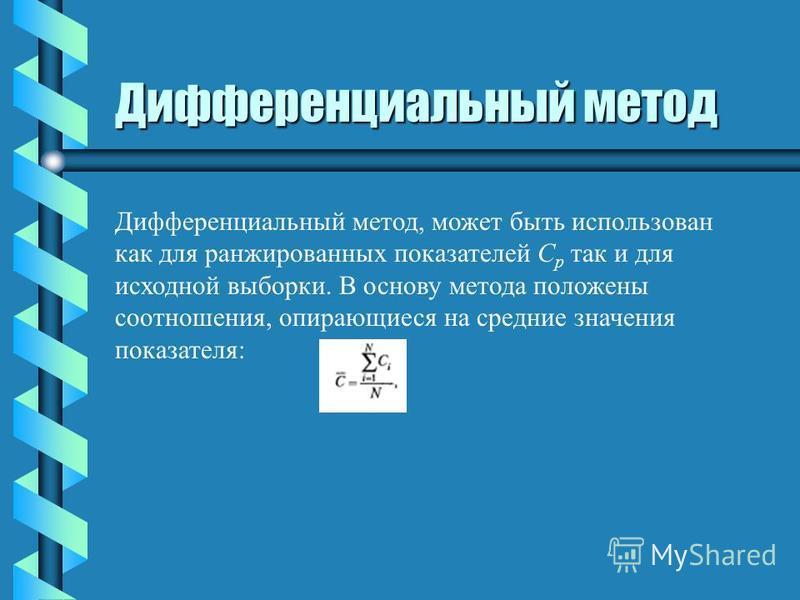 Дифференциальный метод Дифференциальный метод, может быть использован как для ранжированных показателей С р так и для исходной выборки. В основу метода положены соотношения, опирающиеся на средние значения показателя: