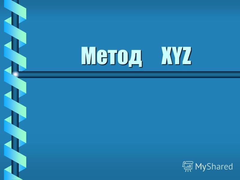 Метод XYZ