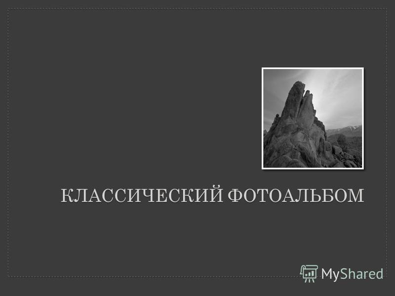 КЛАССИЧЕСКИЙ ФОТОАЛЬБОМ