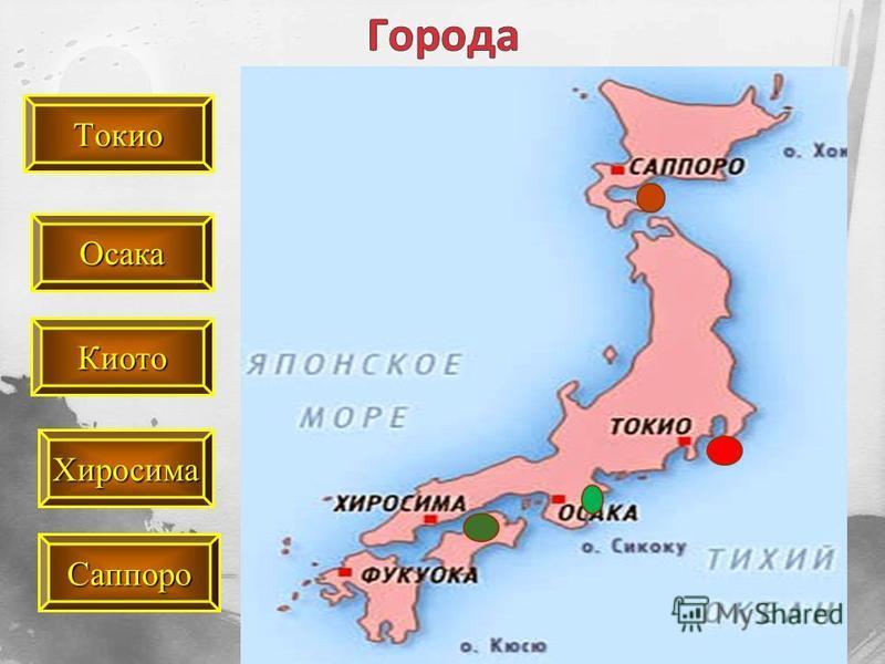 Токио Осака Киото Саппоро Хиросима