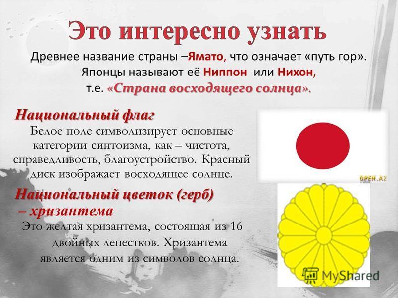 Это желтая хризантема, состоящая из 16 двойных лепестков. Хризантема является одним из символов солнца. «Страна восходящего солнца». Древнее название страны –Ямато, что означает «путь гор». Японцы называют её Ниппон или Нихон, т.е. «Страна восходящег