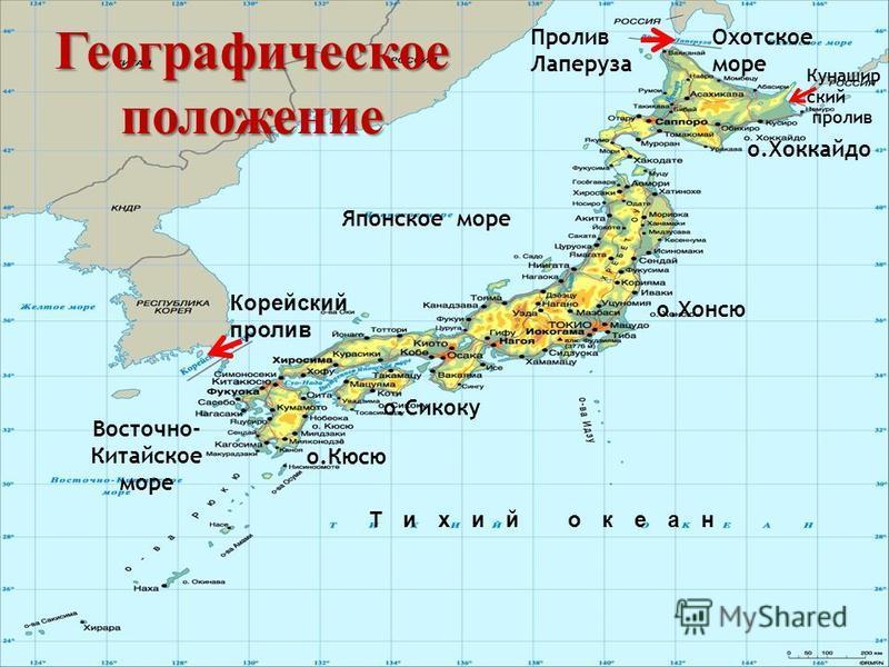 Пролив Лаперуза Охотское море о.Хоккайдо Японское море о.Хонсю о.Сикоку о.Кюсю Восточно- Китайское море Корейский пролив Т и х и й о к е а н Географическое положение Кунашир ский пролив