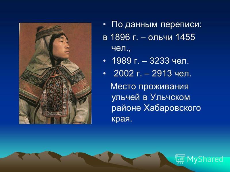 По данным переписи: в 1896 г. – ольхи 1455 чел., 1989 г. – 3233 чел. 2002 г. – 2913 чел. Место проживания ульчей в Ульчском районе Хабаровского края.
