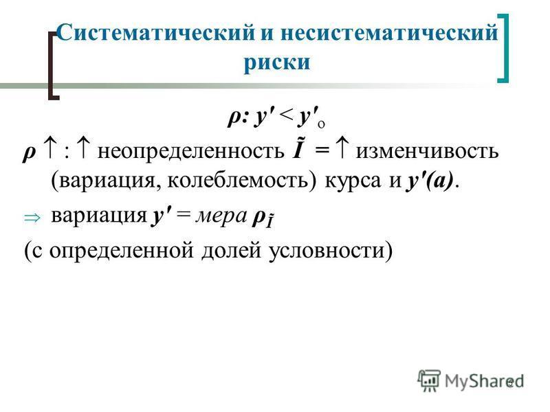 5 Систематический и несистематический риски ρ: y' < y' о ρ : неопределенность Ĩ = изменчивость (вариация, колеблемость) курса и y'(а). вариация y' = мера ρ Ĩ (с определенной долей условности)