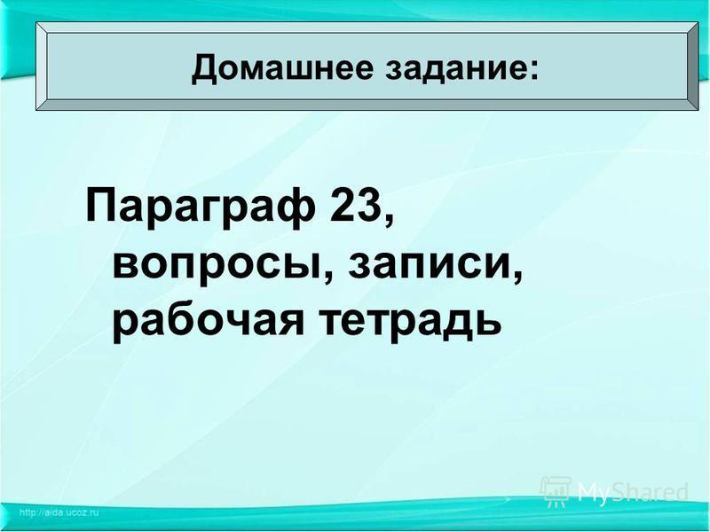 Домашнее задание: Параграф 23, вопросы, записи, рабочая тетрадь