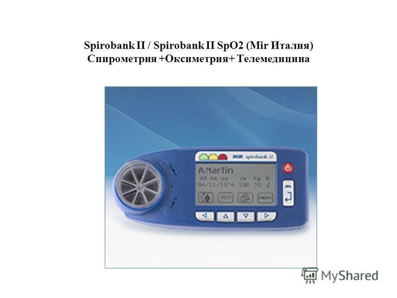 Spirobank II / Spirobank II SpO2 (Mir Италия) Спирометрия +Оксиметрия+ Телемедицина